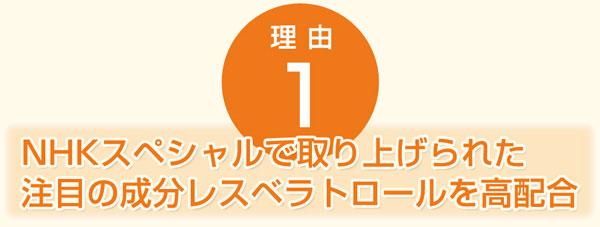 NHKスペシャルで取り上げられた話題のレスベラトロールを独自高配合