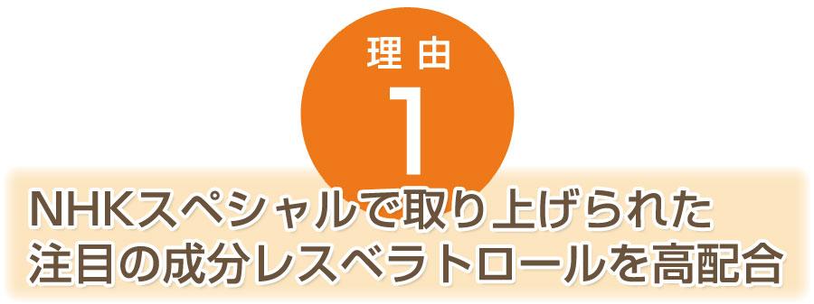NHKスペシャルで取り上げられた注目の成分レスベラトロールと独自製法抽出の催芽ブドウ種子を配合 ハイブリッドレスベラGS