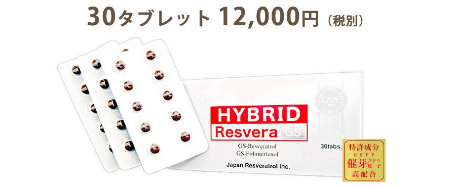 30タブレット 12,000円(税別) ハイブリッドレスベラGS