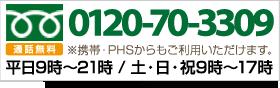 通話無料 :0120-70-3309 ※携帯からでも通話無料です。